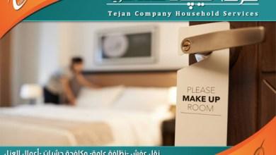 تنظيف فنادق بالمدينة المنورة بأفضل الخدمات الفندقية وبأسعار إقتصادية