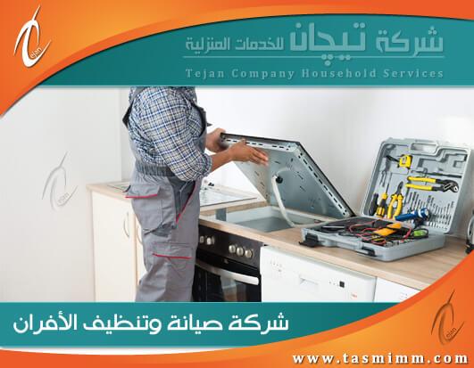 شركة صيانة افران بالرياض & وتصليح بوتاجازات وتنظيف افران جليم غاز