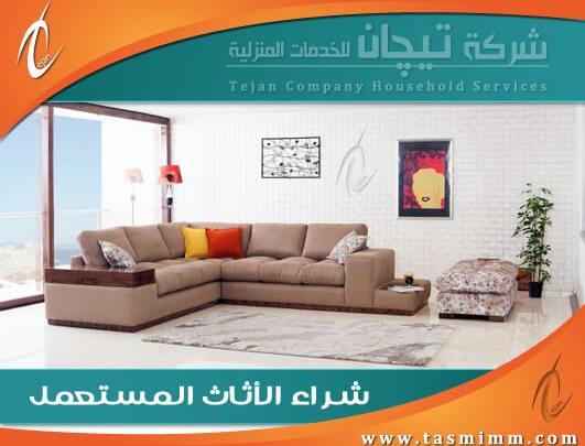 كنب مستعمل للبيع بالرياض في شمال وغرب وشمال وجنوب الرياض بسعر مناسب