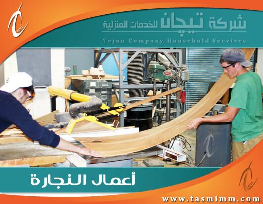 محلات نجارة في جدة بأفضل أسعار الأعمال الخشبية