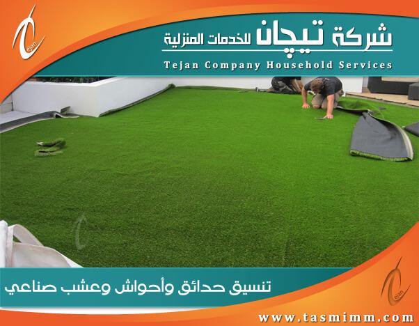 تركيب العشب الصناعي بخميس مشيط 0558636866 بأفضل اسعار تركيب النجيلة الصناعية