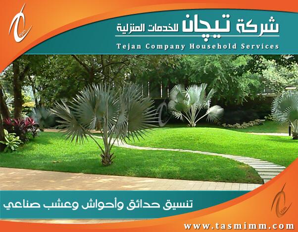 شركة تنسيق حدائق خميس مشيط وتركيب نوافير ومظلات وجلسات وتركيب العشب الصناعي