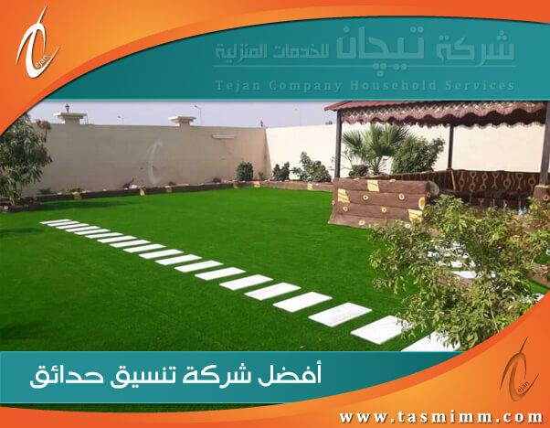 شركة تنسيق حدائق بالدمام & وافضل شركات تنسيق الحدائق المنزلية في الدمام والخبر والمنطقة الشرقية