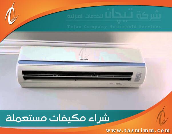 شراء مكيفات مستعملة جنوب الرياض مقابل أعلى سعر يتناسب مع نوع وحالة المكيف مهما كانت