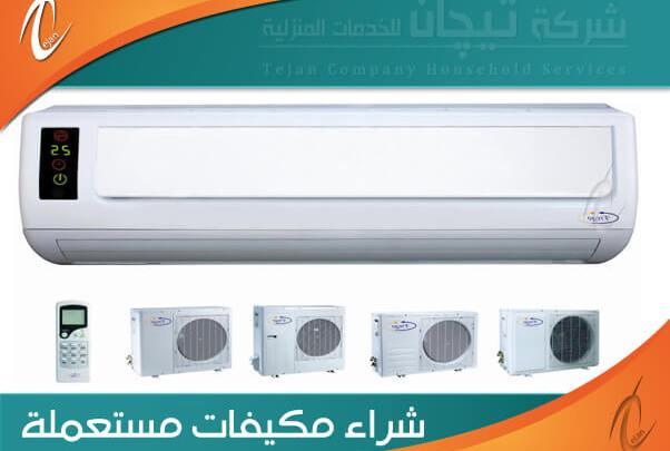 شراء مكيفات مستعملة غرب الرياض مهما كان نوعها أو حالتها نقيمها وفقا لحالتها ونشتريها بأعلى سعر