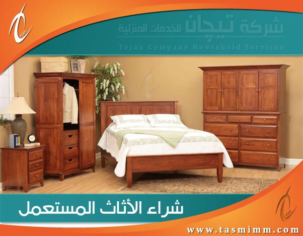 شراء الاثاث المستعمل جنوب الرياض مقابل أعلى سعر نشتري جميع قطع الأثاث والأجهزة والمفروشات