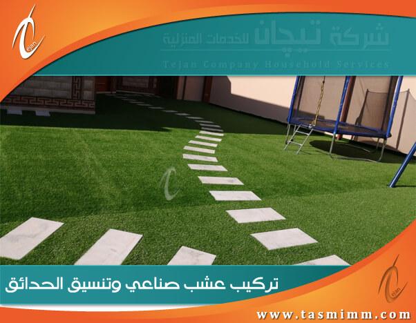 شركة تركيب عشب صناعي ابها تقوم بتركيب أفضل خامات العشب الصناعي للملاعب والحدائق