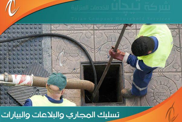 شركة سحب بيارات بالمدينة المنورة تساعدكم في تنظيف البيارات والتخلص من مشاكل انسدادها باقل سعر