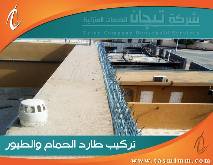 شركة مكافحة الحمام بالمدينة المنورة تقوم بتركيب طارد الحمام بالمدينة المنورة لحماية دائمة من الازعاج