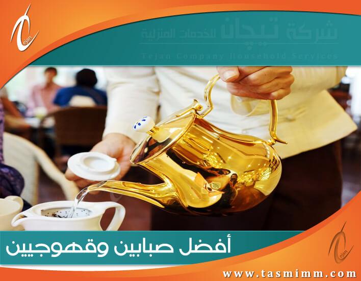 صبابين قهوة بالرياض ومباشرين قهوة بالرياض ومباشرات قهوة بالرياض للنساء أفضل خدمة واقل سعر