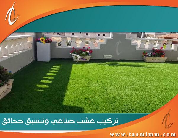 تركيب عشب صناعي بالمدينة المنورة يتم بأفضل صورة من خلال شركة تركيب الثيل بالمدينة
