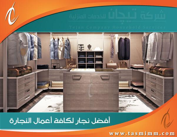 تفصيل خزائن ملابس في جدة بأيادي أفضل نجار تفصيل خزاين وديكورات خشبية وبأفكار مبتكره
