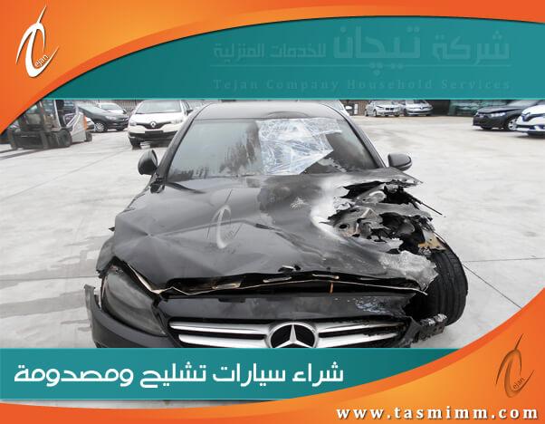 شراء سيارات تشليح بالرياض والسيارات التالفة بأسعار مرضية وشراء جميع انواع السيارات سكراب