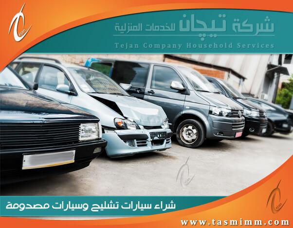 شراء سيارات تشليح الدمام وجميع انواع السيارات القديمة والمصدومة مع دفع السعر الأعلى لها