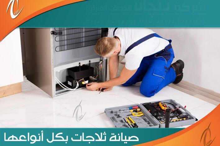 فني صيانة ثلاجات جدة متخصص في إصلاح ثلاجات بجدة مع توفير كل قطع الغيار بأسعار مناسبة للكل