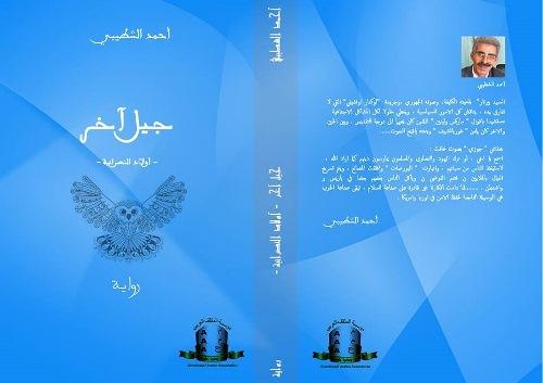 جيل آخر (أولاد النصرانية) للأديب أحمد الشطيبي كتاب جديد عن مؤسسة المثقف