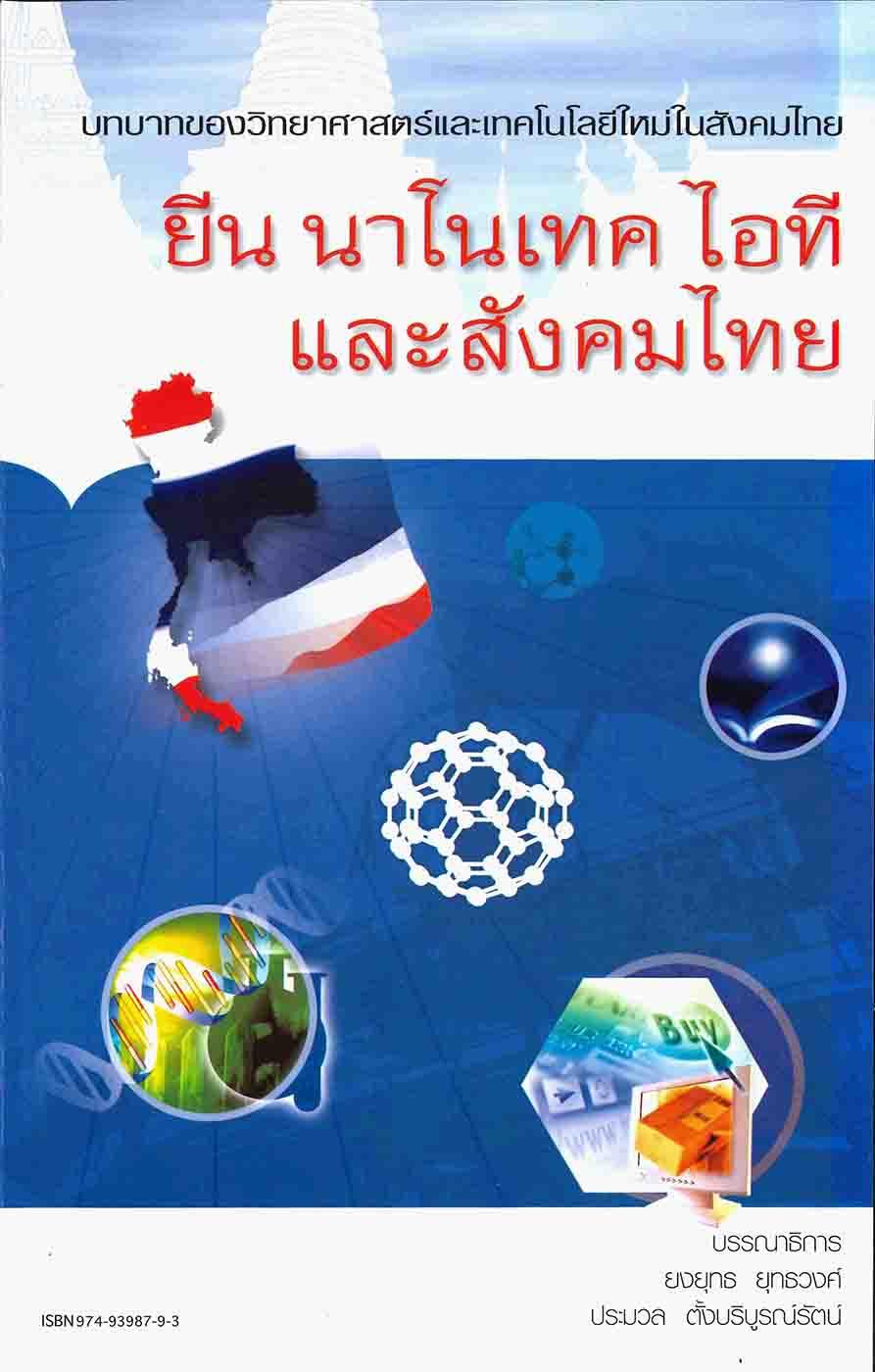 ยีน นาโนเทค ไอที และสังคมไทย