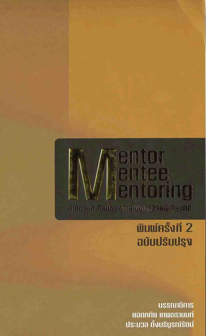 Mentor Mentee Mentoring ศาสตร์และศิลป์ของการเป็นนักวิจัยพี่เลี้ยงที่ดี