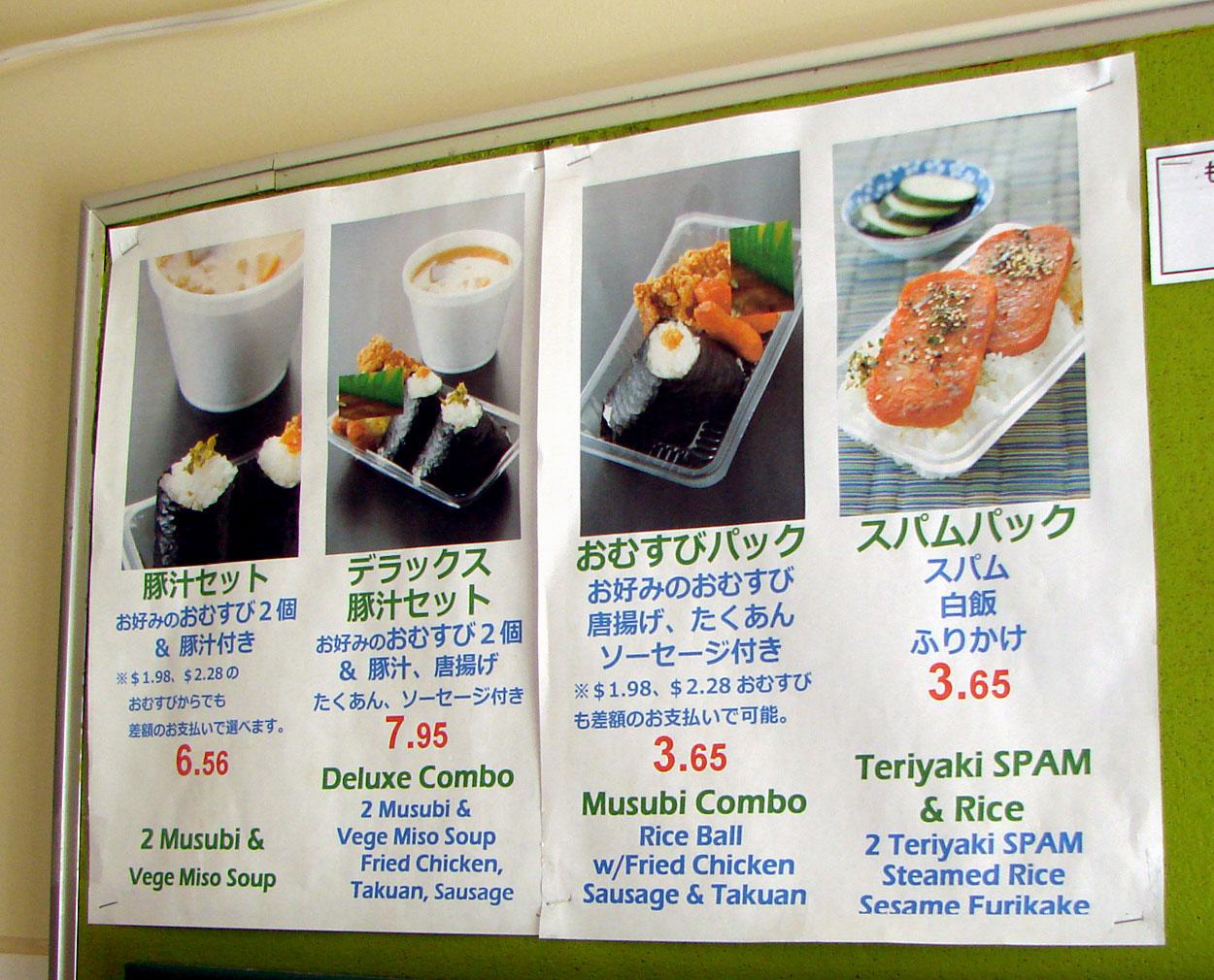 Waikiki Eats Musubi Ya Iyasume Tasty Island