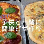 子供と簡単ピザ作りのレシピ