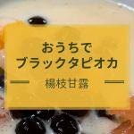 楊枝甘露(ヨンジーガムロ)の作り方