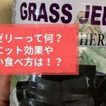 グラスゼリー