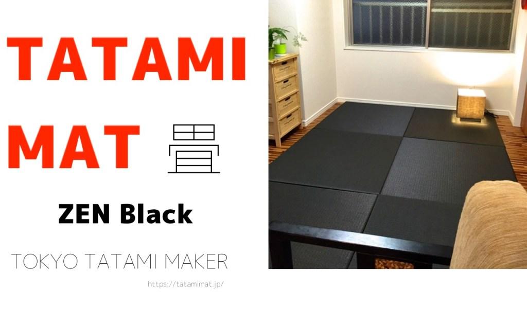 okitatami_black
