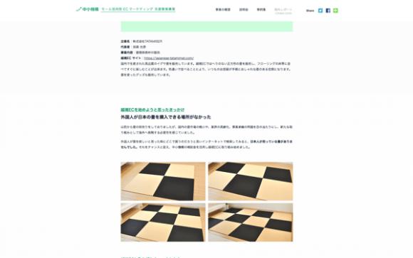 case studeies of tokyo tatami maker