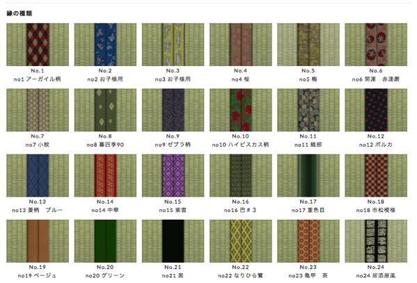 畳縁の種類