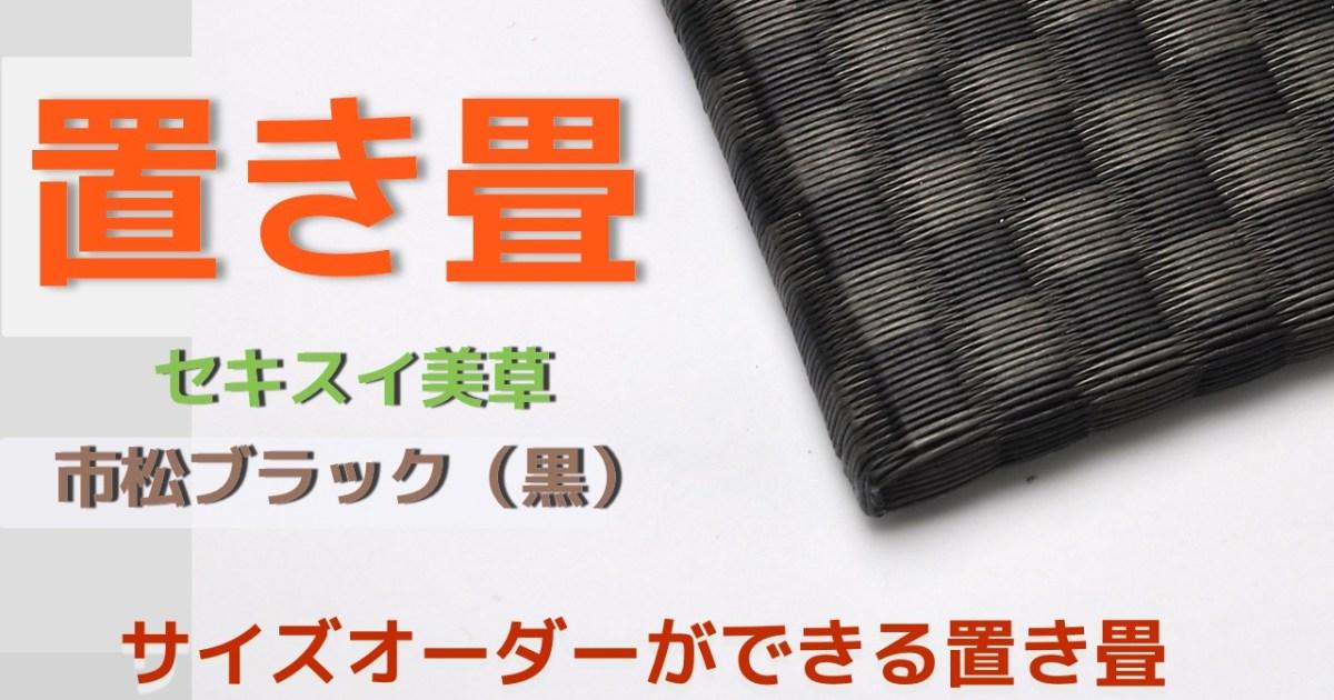 【置き畳】セキスイ美草市松ブラック(黒)