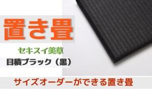 セキスイ美草目積ブラック サイズオーダー可能な置き畳