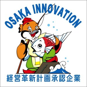 経営革新計画が大阪府に承認されました