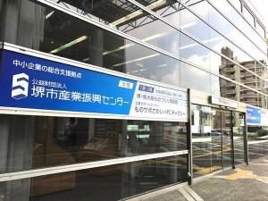 関西広域連合「CRAFT14セレクション」にTATAMISER出展中です!