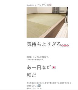 シンガポールへ発送した畳の感想