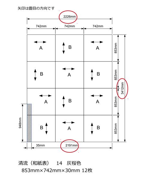 畳を敷くための図面