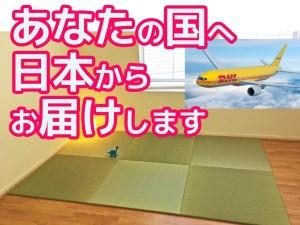 畳を海外へ届ける場合の送料は?