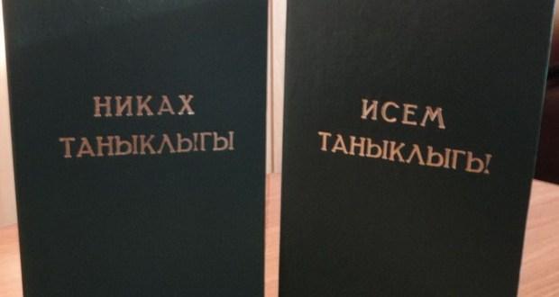 Чуашстанда татар-мөселманнар документлаштырыла башлый