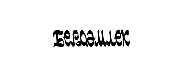 Самарская областная татарская общественно–политическая газета «Бердәмлек»