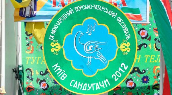 Международный тюрко-татарский фестиваль «Киев сандугачы»