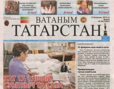 Түбән Тагилда татарча газетаны китапханәдә укып була