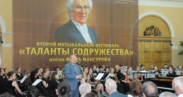 Мәскәүдә яшьләрнең Фоат Мансуров исемендәге Икенче фестиваль узды