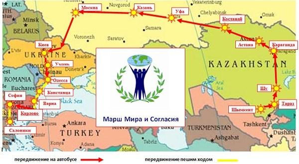 В Одессе началась пешая часть Марша Мира и Согласия «Путь к Истокам»