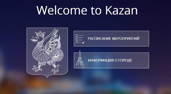 Республика һәм Казан каласы көне чараларына багышланган махсус сайт эшли башлады