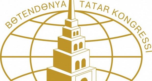 Заявление Всемирного конгресса татар