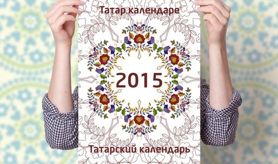 Татар календаре-2015: ярдәм итеп, алмыйча калмагыз!