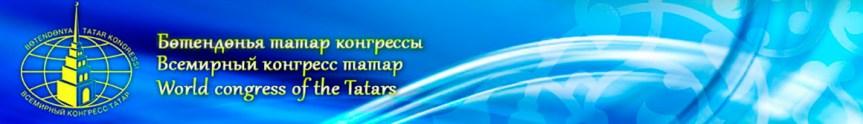 Всемирный конгресс татар