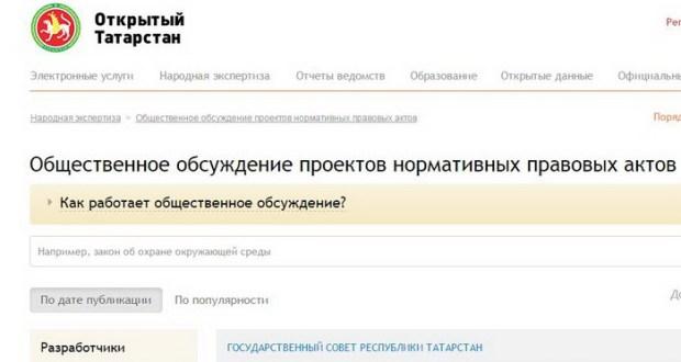 Общественное обсуждение законопроектов на портале «Открытый Татарстан»