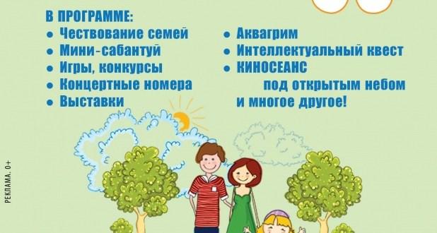 Казанцев приглашают на праздник в честь Дня семьи, любви и верности