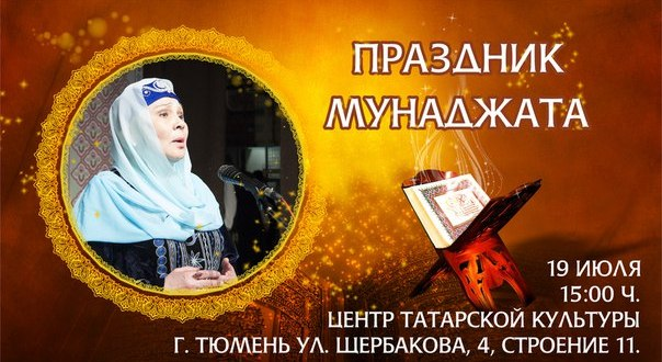 In Tyumen, ancient musical-poetic genre of the Tatar people is revived