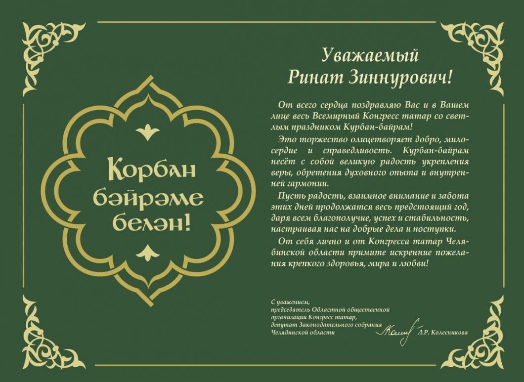 Курбан-байрам поздравления татарча